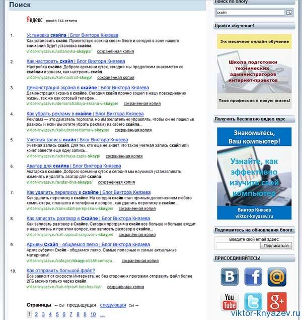 Как пользоваться поиском от Яндекса рис 2