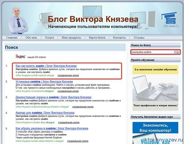 Как пользоваться поиском от Яндекса рис 3