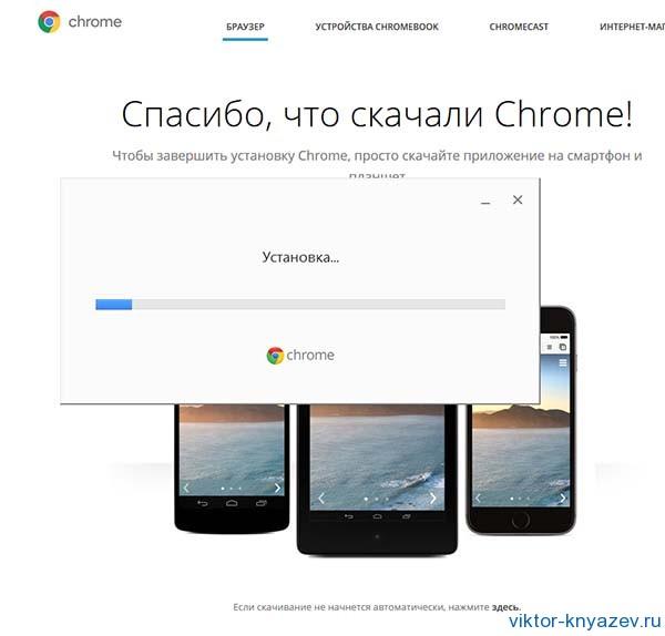 Скачать google chrome рис 2