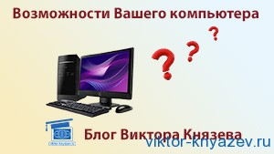 возможности компьютера