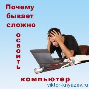 Почему бывает сложно освоить компьютер