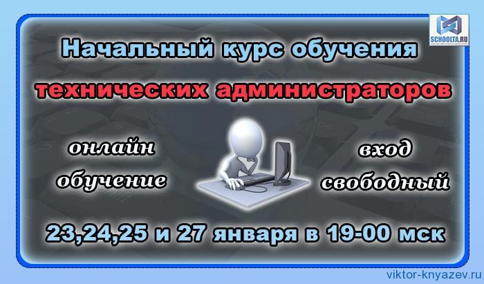Начальный курс обучения технических администраторов