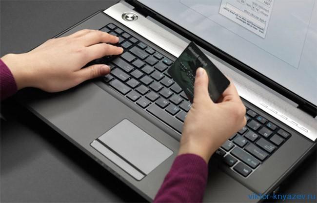 Что такое интернет-банкинг рис 2