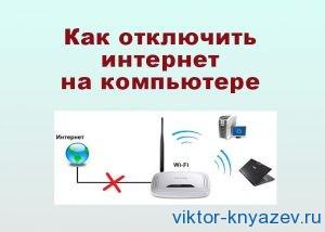 Как отключить интернет рис 1