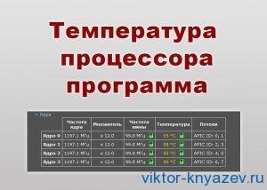 Температура процессора, программа рис 1