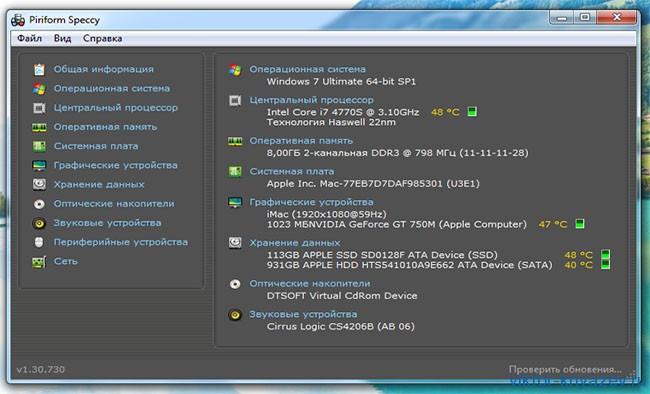 Температура процессора, программа рис 7