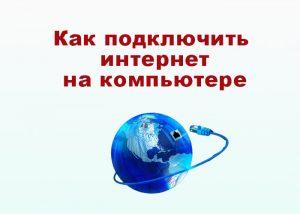 Как подключить интернет рис 1