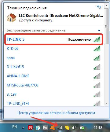 Как подключить интернет рис 5