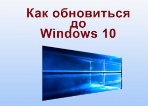 Как обновиться до Windows 10 рис 1