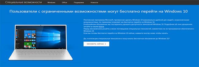 Как обновиться до Windows 10 рис 2
