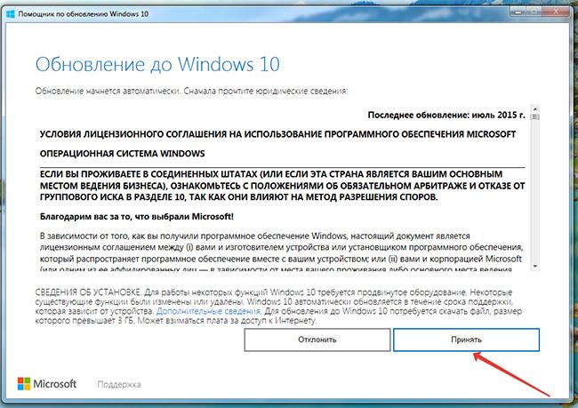 Как обновиться до Windows 10 рис 3