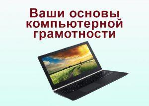 Ваши основы компьютерной грамотности рис 1