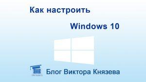 Как настроить Windows 10 рис 1
