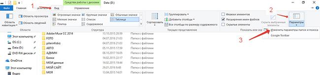 Как настроить Windows 10 рис 3