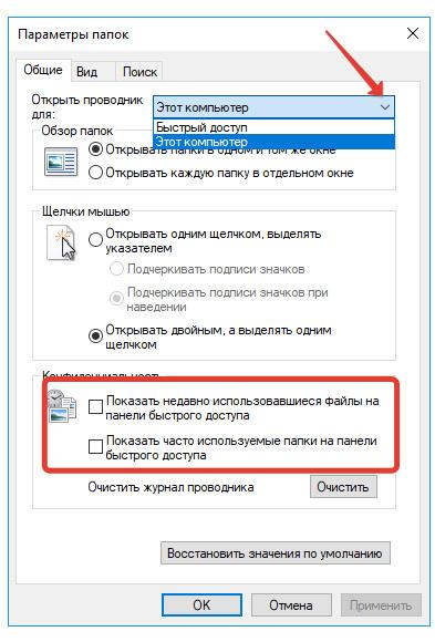 Как настроить Windows 10 рис 4