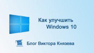 Как улучшить Windows 10 рис 1