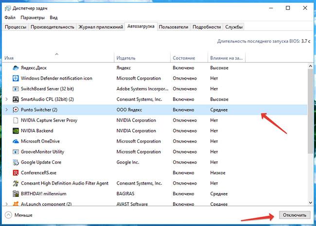 Как улучшить Windows 10 рис 4