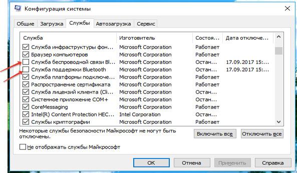 Как улучшить Windows 10 рис 5
