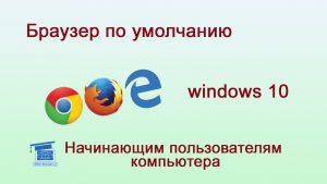 Браузер по умолчанию Windows 10 рис 1