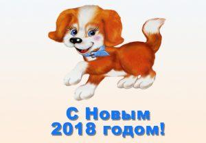 С новым 2018 годом рис 1-1