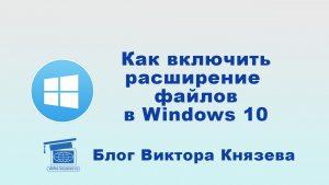 Как включить расширения файлов в windows 10 рис 1