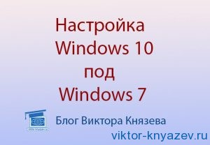Настройка Windows 10 под Windows 7 рис 01